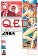 Q.E.D.証明終了(30)