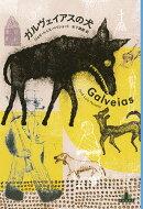 ガルヴェイアスの犬