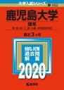 鹿児島大学(理系) 2020年版;No.163 (大学入試シリーズ) [ 教学社編集部 ]