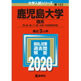 鹿児島大学(理系)(2020) (大学入試シリーズ)