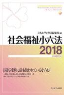 社会福祉小六法2018[平成30年版]
