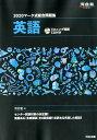 マーク式総合問題集英語(2020) リスニング問題CD付き (河合塾SERIES) [ 河合塾英語科 ]