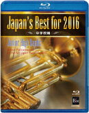 Japan's Best for 2016 中学校編【Blu-ray】