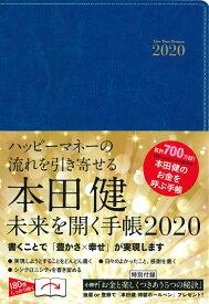 本田健未来を開く手帳(2020) あなたの未来は、書くことで実現する [ 本田健 ]