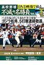 DVD映像で蘇る高校野球不滅の名勝負(vol.10) 1992年夏2回戦明徳義塾VS星稜 (分冊百科)