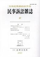 民事訴訟雑誌67号