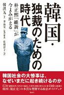 韓国・独裁のための時代