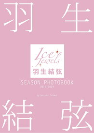 羽生結弦 SEASON PHOTOBOOK 2018-2019 Ice Jewels [ 田中宣明 ]