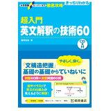 超入門英文解釈の技術60 (大学受験スーパーゼミ徹底攻略)