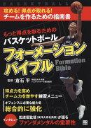 もっと得点をとるためのバスケットボールフォーメーションバイブル