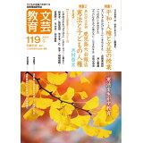文芸教育(119号(2019冬)) 特集1:平和・人権と文芸の授業ー憲法を生かす教育/特集2:第