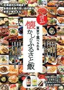 全国47都道府県 東京で食べられる懐かしのふるさと飯