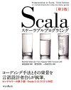 Scalaスケーラブルプログラミング第3版 [ マーティン・オダースキー ]
