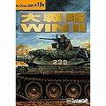 大戦略WIN IIバリューパック セレクション2000