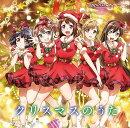 クリスマスのうた (初回限定盤 CD+Blu-ray)
