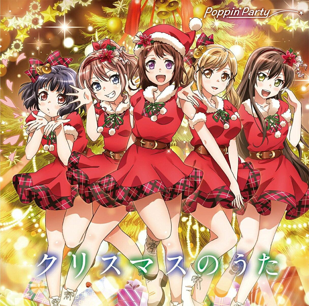 クリスマスのうた (初回限定盤 CD+Blu-ray) [ Poppin'Party ]