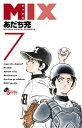 MIX(7) (ゲッサン少年サンデーコミックス) [ あだち 充 ]