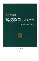高校紛争1969-1970
