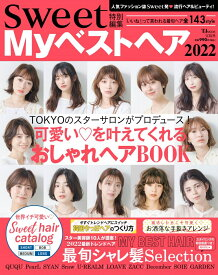 sweet特別編集 Myベストヘア2022 (TJMOOK)