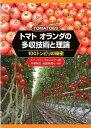 トマトオランダの多収技術と理論 100トンどりの秘密 [ エペ・フゥーヴェリンク ]