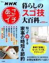 NHKあさイチ暮らしの「スゴ技」大百科(知って得する家事の時短&節約)