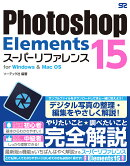 Photoshop Elements 15スーパーリファレンス