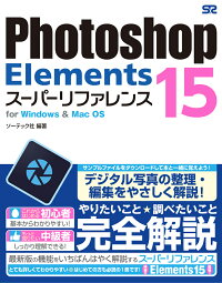 PhotoshopElements15スーパーリファレンスforWindows&MacOS[ソーテック社編]