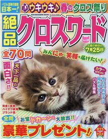 絶品クロスワード(Vol.20) (SUN-MAGAZINE MOOK)
