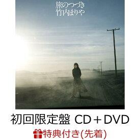 【先着特典】旅のつづき (初回限定盤 CD+DVD) (ポストカード付き) [ 竹内まりや ]