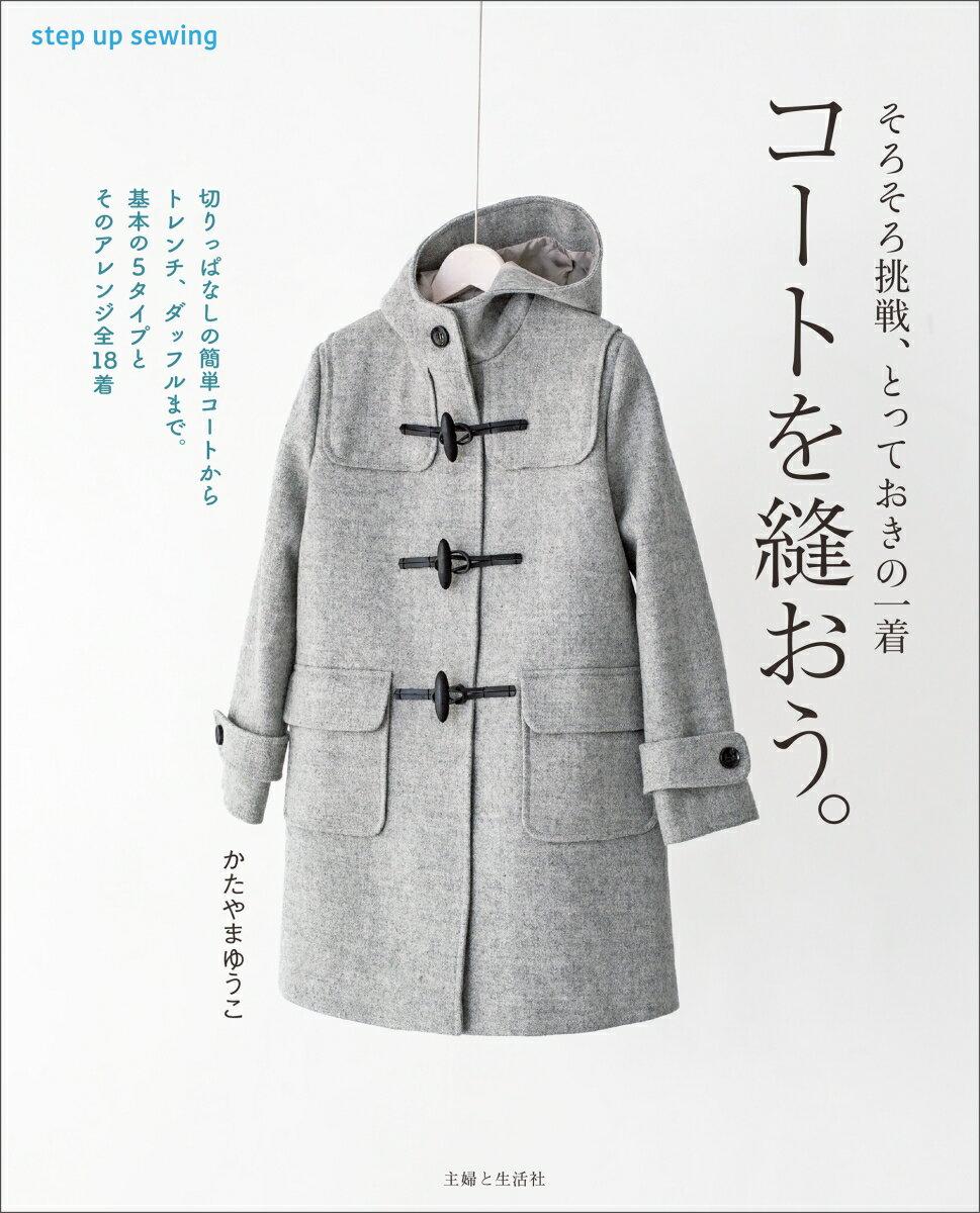 コートを縫おう。 [ かたやま ゆうこ ]