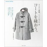 コートを縫おう。 (step up sewing)