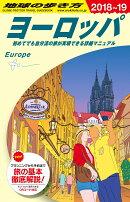 A01 地球の歩き方 ヨーロッパ 2018〜2019