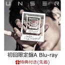 【先着特典】UNSER (初回限定盤A CD+Blu-ray) (オリジナルステッカー付き)