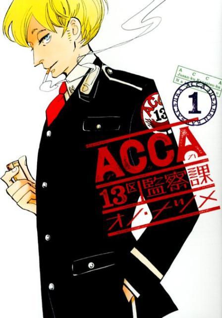 ACCA13区監察課(1) (ビッグガンガンコミックスSUPER) [ オノ・ナツメ ]