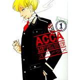 ACCA13区監察課(1) (ビッグガンガンコミックスSUPER)