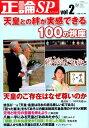 正論SP(Vol.2) 天皇との絆が実感できる100の視座 (NIKKO MOOK)