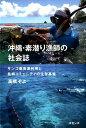 沖縄・素潜り漁師の社会誌 サンゴ礁資源利用と島嶼コミュニティの生存基盤 [ 高橋 そよ ]