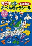【バーゲン本】マグネットおべんきょうシール 日本地図
