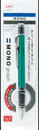 トンボ鉛筆 シャープペン MONO モノグラフ ラバーグリップ付 ターコイズ DPA-141C