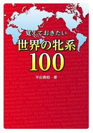 覚えておきたい世界の牝系100 [ 平出貴昭 ]