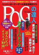 POGの達人 完全攻略ガイド2019〜2020年版