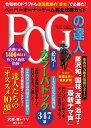 POGの達人 完全攻略ガイド2019〜2020年版 (光文社ブックス) [ 須田鷹雄 ]