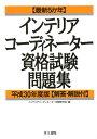 最新5か年 インテリアコーディネーター資格試験問題集 平成30年度版 [ インテリアコーディネーター試験研究会 ]