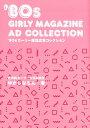 '80sガーリー雑誌広告コレクション [ ゆかしなもん ]