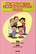 家族と専門医が一緒に作った小児ぜんそくハンドブック(2012年改訂版)
