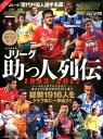 完全保存版Jリーグ助っ人列伝1993-2017 サッカーダイジェスト責任編集 (NSK MOOK)