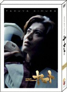 SPACE BATTLESHIP ヤマト プレミアム・エディション [ 木村拓哉 ]