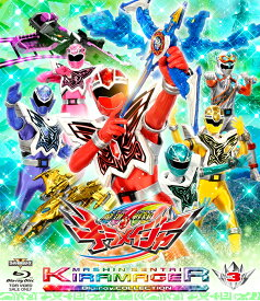 魔進戦隊キラメイジャー Blu-ray COLLECTION 3【Blu-ray】 [ 木原瑠生 ]