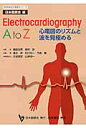 Electrocardiography A to Z 心電図のリズムと波を見極める (日本医師会生涯教育シリーズ) [ 清水渉 ]