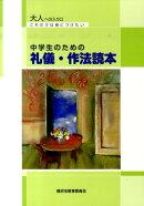 中学生のための礼儀・作法読本